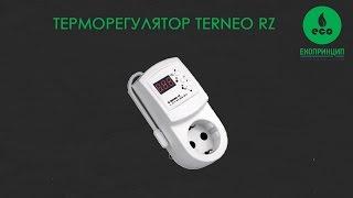 Обзор терморегулятора Terneo RZ
