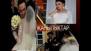 Сайкал Садыбакасова & Максат Довранов: Үйлөнүү той