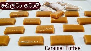 ඩෙල්ටා ටොෆී ගෙදරදිම හදමු ❤ Caramel Toffee by Chammi Imalka