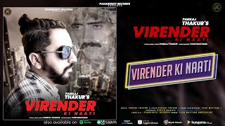 Virender Ki Naati By Pankaj Thakur | Latest Pahari Death Songs 2020 | PahariGeet Records