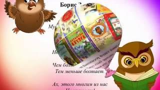 ''Путешествие по ''Вообразилии'' Бориса Заходера''