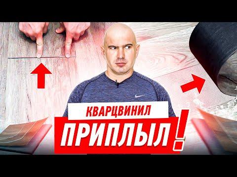 Как положить кварцвиниловую плитку в квартире