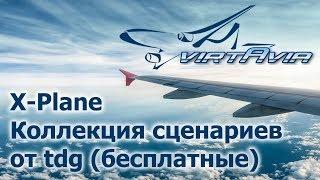X-Plane 10-11 - Коллекция сценариев от tdg (бесплатные)