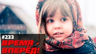 Россия становится всё лучше (Время-вперёд! #233)