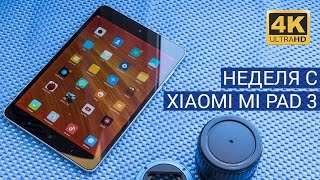 Опыт использования Xiaomi Mi Pad 3. Как он после iPad Pro 9.7? Ответы на ваши вопросы