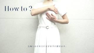 乳腺マッサージ thumbnail