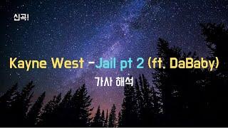 신곡 🎉 드디어 나온 칸예 웨스트의 DONDA | Kanye West - Jail pt 2 (ft. DaBaby) [가사/해석/번역/lyrics]