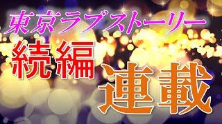 東京ラブストーリー続編が連載か!先日の読切以上に内容を充実! 読み切...