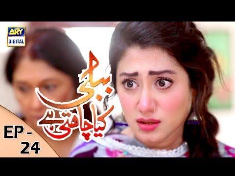 Bubbly Kya Chahti Hai Episode 24 - 7th December 2017 - ARY Digital Drama thumbnail