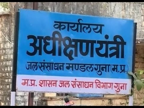 Corruption In Water Resources Division Guna District Madhya Pradesh !! Padtal