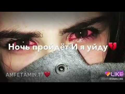 Жизнь мою ты погубил 😔🍃🌃😢