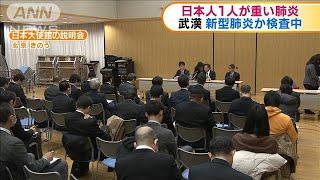 武漢で日本人が重い肺炎で入院 新型肺炎か検査中(20/01/24)