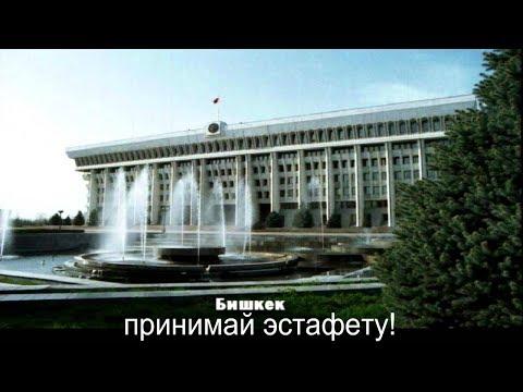Новости Бишкека. Комсомольская Правда в Бишкеке //