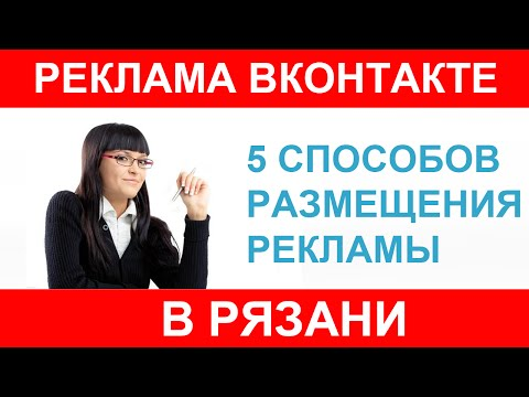 Реклама в Рязани, работа и объявления вконтакте