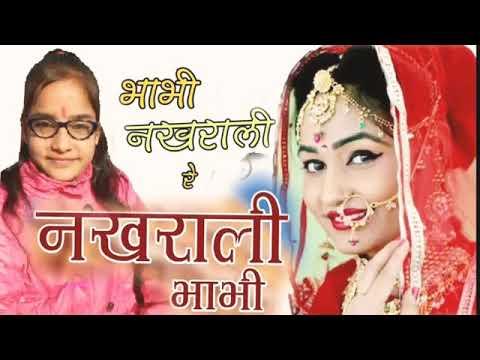 म्हारी नखराली भाभी, सुनले तु म्हारी बाता Mhari Nakhrali Bhabhi, Sunle Tu Mhari Bata || Ladlo Devriyo