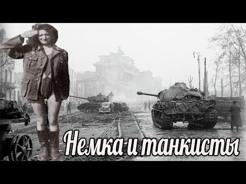 К танку вышла