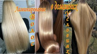 Домашнее Ламинирование волос из отвара ЛЬНА Лучшая и эффективная маска ЗДОРОВЫЙ и КРАСИВЫЕ ВОЛОСЫ