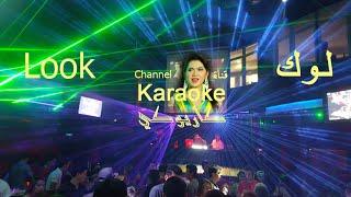 بعتلي نظرة - انغام - كاريوكي - قناة لوك - اغاني عربية