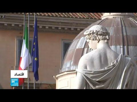 البرنامج الاقتصادي لحكومة إيطاليا الشعبوية يقلق الاتحاد الأوروبي  - 15:22-2018 / 5 / 22