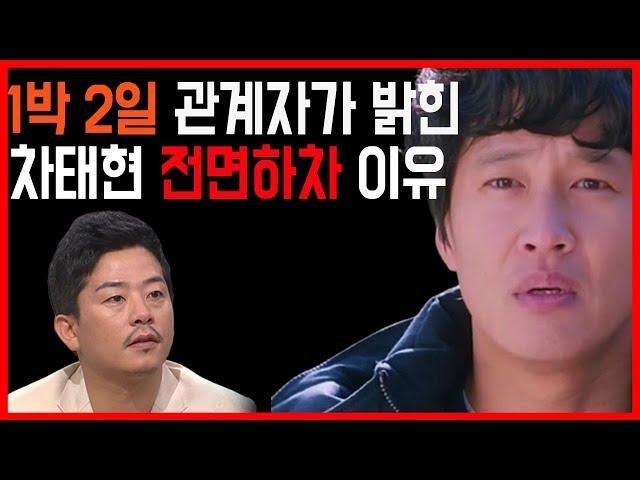 차태현, 소름 돋는 인성 방송 하차 선언한 진짜 이유..