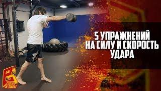 Пять упражнений на силу и скорость удара руками. Техника бокса.