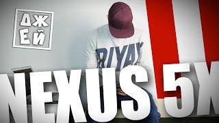 NEXUS 5X – ПЛЮСЫ И МИНУСЫ ★ ДЖЕЙ