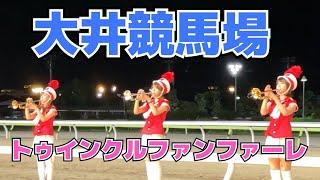東京トゥインクルファンファーレのみ 大井競馬場 TCK 劇団Twitter https...