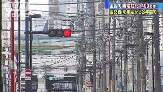 国土交通省は、来年度から新たに全国1400キロの道路で電線を地中に埋め...