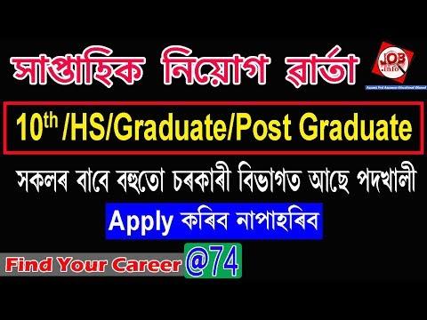 JOB News    Latest Assam Job Notifications    Find Your Career@74