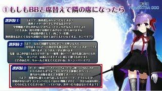 【Fate/EXTRACCC】BBcv下屋則子「もしも席替えでBBと隣の席になったら」 下屋則子 検索動画 7