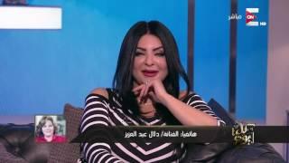 دلال عبدالعزيز: 'السمنة دي مشكلة كبيرة والكرش مغلبني'.. فيديو