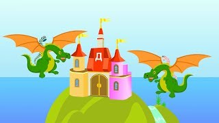 Урок 31. Буква Д. Умные червячки летят на драконах во дворец буквы Д. Звук Д. Слова на букву Д.