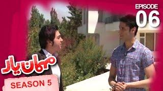 Mehman-e-Yar - Season 5 - Episode 6 / مهمان یار - فصل پنجم - قسمت ششم