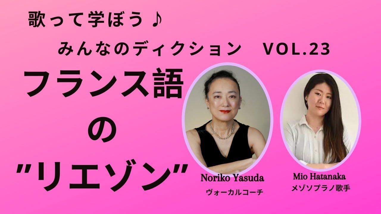 【リエゾン 】歌って学ぼう! みんなのディクションVol.23 Mio Hatanaka/ Mezzo Soprano /畠中海央/メゾ・ソプラノ
