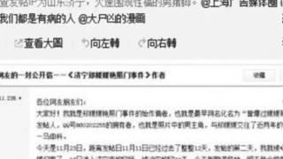 网传济宁一高校团委女副书记郑媛媛不雅照