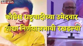 ##काँग्रेस राष्ट्रवादीच्या उमेदवार याद्या निर्णयाअभावी रखडल्या Sharvari Pawar Director