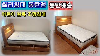 씰리침대 동탄점,어린이 원목조명침대,블랑 슈퍼싱글 매트…