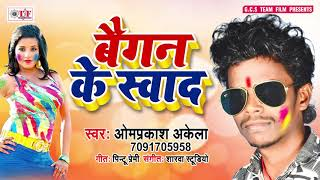 बैगन के स्वाद -  Baigan Ke Swad || Audio Songs - Omprakash Akela - Bhojpuri Holi Songs 2019