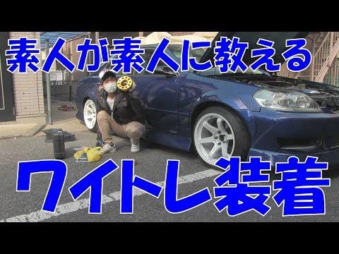 全く車に興味の無い素人にワイトレ付けてもらってみた!w