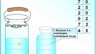 Задачи на переливания 2