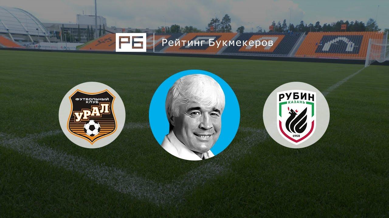 Прогноз на матч Урал - Рубин