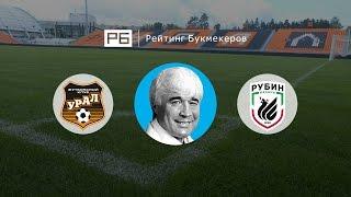 Прогноз Евгения Ловчева: «Урал» — «Рубин»