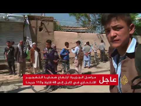 قتلى وجرحى بهجوم انتحاري في كابل  - نشر قبل 4 ساعة