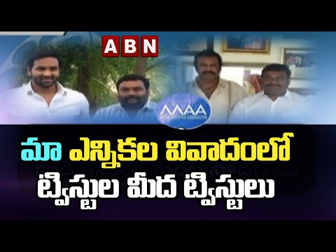 New Twist in 'MAA' Election Controversy || ABN Telugu
