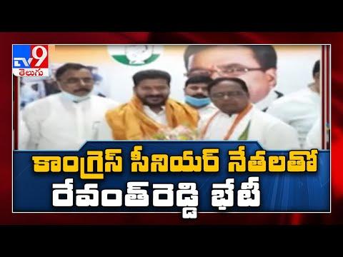 సీనియర్లతో రేవంత్ సమావేశం: Revanth Reddy meets Congress senior leaders - TV9