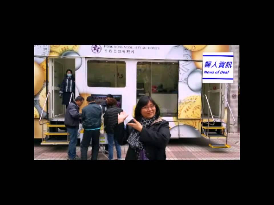 【聾人資訊】香港金融管理局~硬幣收集計劃收銀車 - YouTube