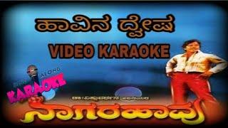 Haavina Dwesha | Video Karaoke | KiranKaraoke.com