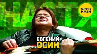 Евгений Осин - Настя (Official Video 2016)