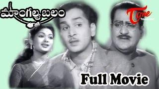 Mangalya Balam Full Length Telugu Movie | ANR, Mahanati Savitri - TeluguOne