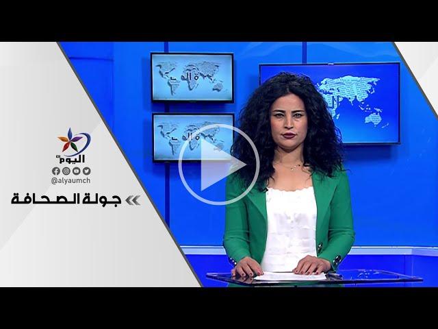 جولة الصحافة | قناة اليوم 05-06-2021